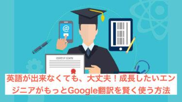 【英語学習不要】Google翻訳を賢く使い、エンジニアとしての爆速の成長を実現する方法