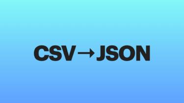 VueでCSV→JSON変換は「vue-papa-parse」を使うのがすごく便利だった