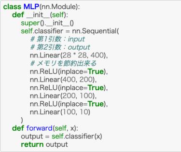 【PyTorch】MNISTをMLPで分類するサンプルコード【初心者】