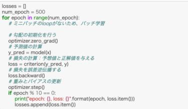【PyTorch】線形回帰のサンプルコード【初心者】