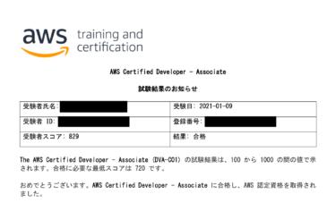 【AWS認定資格】AWSデベロッパー・アソシエイトの合格体験記【2021年版学習方法】