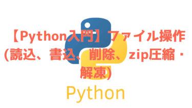 【Python入門】ファイル操作(読込、書込、削除、zip圧縮・解凍)