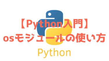 【Python入門】osモジュールの使い方