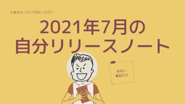 2021年7月の自分リリースノート