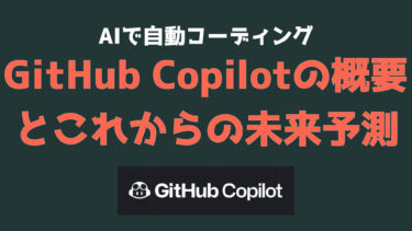 GitHub Copilotの概要とこれからの未来予測