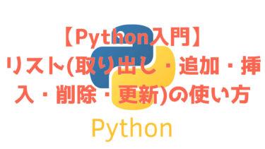 【Python入門】リスト(取り出し・追加・挿入・削除・更新)の使い方
