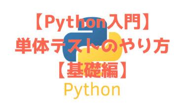 【Python入門】単体テストのやり方【基礎編】
