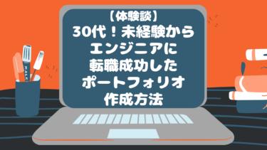 【体験談】30代!未経験からエンジニアに転職成功させたポートフォリオ作成方法